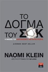 shock-doctrine-greece